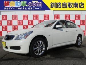 日産 スカイライン 250GT FOUR タイプV 4WD グー鑑定書付