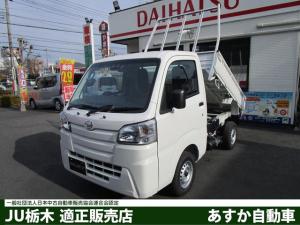 ダイハツ ハイゼットトラック ローダンプ 4WD SAIII 届出済未使用車