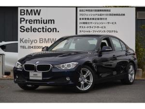 BMW 3シリーズ 320d 認定中古車 純正ナビ キセノン ETC Bカメ