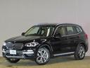 BMW/BMW X3 xDrive 20d Xライン 認定中古車 純正ナビ レザー