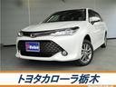 トヨタ/カローラフィールダー 1.5G ダブルバイビー ブルートゥース バックモニター