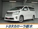 トヨタ/ヴェルファイア 2.4Z ゴールデンアイズII ナビ 電動バックドア ETC