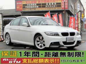 BMW 3シリーズ 320i Mスポーツパッケージ 後期最終型E90 6速MT スマートキー ワンオフマフラー DVD視聴可能HDDナビ AUX ミュージックサーバー iDrive アイドリングストップ HIDヘッドライト Wエアコン