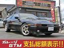 トヨタ/スープラ 2.5GTツインターボ1JZワイド5MT車高調LSDマフラー
