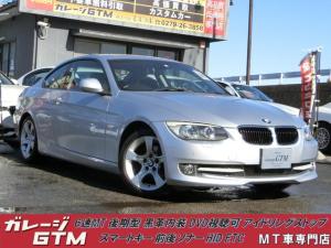 BMW 3シリーズ 320i 令和3年11月まで車検付き 希少後期型右ハンドル6速MT スマートキー  アイドリングストップ  前後障害物センサー  記録簿有り DVD視聴可能HDDナビ・AUX・ミュージックサーバー ETC