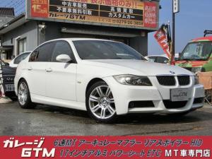 BMW 3シリーズ 320i Mスポーツパッケージ 6速マニュアル アーキュレーマフラー リアスポイラー HIDヘッドライト 純正17インチアルミホイール パワーシート オートライト オートエアコン プッシュスタート CDプレイヤー AUX ETC
