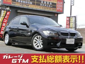 BMW 3シリーズ 320i ハイラインパッケージ 6速MT M3ルックフロントバンパー ENERGY MOTOR SPORTトランクスポイラー SACHSリアサスペンション Mスポーツリアバンパー 電動革シート 革内装 シートヒーター ETC