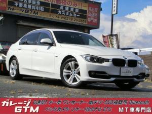BMW 3シリーズ 320i スポーツ 6速MT ターボ ワンオーナー 地デジ・DVD視聴可能 Bluetooth・USB・外部入力可能HDDナビ バックカメラ・ソナー スマートキー プッシュスタート 電動シート ETC レーダー探知機