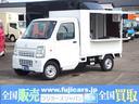 マツダ/スクラムトラック キッチンカー ケータリングカー 移動販売車 移動カフェ