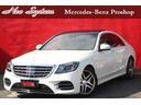 メルセデス・ベンツ/M・ベンツ S550ロング
