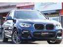 BMW/BMW X3 xDrive 20i Mスポーツ