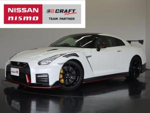 日産 GT-R ニスモ 20モデル 登録済未使用車 特別塗装色 禁煙車