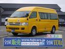 トヨタ/ハイエースバン 2.5D園児バス大人2名 幼児26名乗車オートステップ
