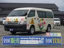 トヨタ/ハイエースワゴン 2.7Gハイエース園児バス2+12名乗車 オートステップ