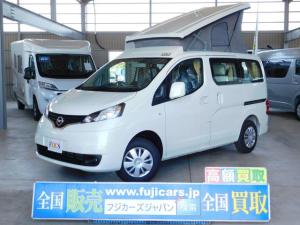 日産 NV200バネットワゴン キャンピングカー FOCSフジカーズオリジナル Luz+UP