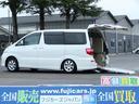 トヨタ/アルファードG 2.4AXウェルキャブ車いす仕様スロープI