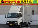 トヨタ/ダイナトラック 2t積・ダイナアルミバン・標準10尺・AT車