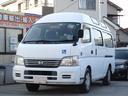 日産/キャラバンマイクロバス SロングGX走行26007KM修復歴無し 122