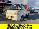 ダイハツ/ハイゼットトラック 農用スペシャル
