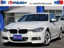 BMW/BMW 320iツーリング スポーツ