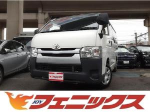 トヨタ ハイエースバン ロングDX キーレス!3人乗り!積載量1250KG!ヘッドライトレベライザー!専用フロアマット&ドアバイザー!リアワイパー!両側スライドドア!