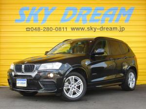 BMW X3 xDrive 20d ブルーパフォマンスMスポーツP 純正ナビ&地デジ バックカメラ&サイドカメラ ハーフレザーシート コンフォートアクセス クルーズコントロール アイドリングストップ 専用18インチアルミホイール キセノンライト パワーシート