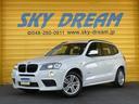 BMW/BMW X3 xDrive 20i Mスポーツパッケージ