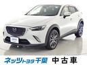 マツダ/CX-3 XD プロアクティブ