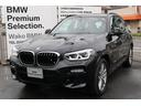 BMW/BMW X3 xDrive 20d Mスポーツ ナビ ETC 認定中古車