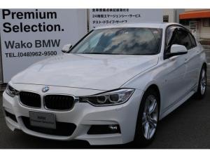BMW 3シリーズ 320d Mスポーツ ACC 認定中古車
