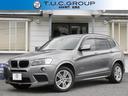 BMW/BMW X3 Xドライブ20d Mスポーツ稀少色1オナ電動トランク2年保証