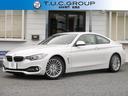 BMW/BMW 420iクーペラグジュアリー真珠色ベージュ革衝突軽減2年保証