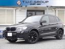 BMW/BMW X3 セレブレーションエディションブラックアウト