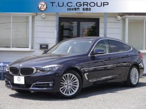 BMW 3シリーズ 320iグランツーリスモ ラグジュアリー 後期LCI 1オナ 追従ACC レーンチェンジ警告 ヒーター付ベージュ革 NEWiドライブHDDナビ LEDヘッドライト TOPビュ-&サイドビューカメラ Bカメ スマートキー 電動トランク 2年保証