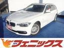 BMW/BMW 320iツーリング ラグジュアリー