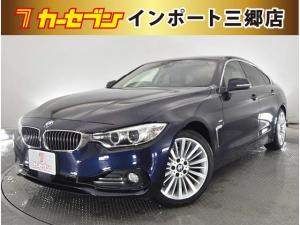 BMW 4シリーズ 420iグランクーペ ラグジュアリー 茶本革シート 禁煙車