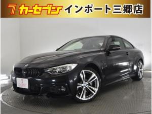 BMW 4シリーズ 435iクーペ Mスポーツ本革シートサンルーフ 1オナ禁煙車