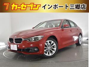 BMW 3シリーズ 318iクラシック 限定200台 インテリジェントセーフティ