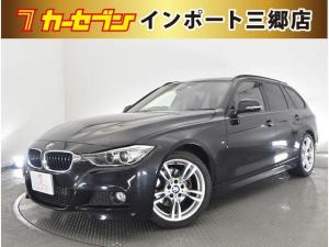 BMW 3シリーズ 320dツーリング Mスポーツ 当社買取り車 黒本革シート