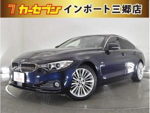 BMW 4シリーズ 420iグランクーペ ラグジュアリー 当社買い取り車 禁煙 アクティブクルーズコントロール