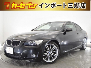 BMW 3シリーズ 320i Mスポーツパッケージ 当社買い取りダイレクト販売車