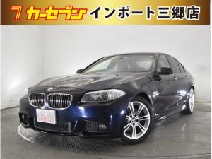 BMW 5シリーズ 523i Mスポーツパッケージ 当店買取ダイレクト販売車 禁煙車