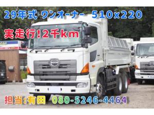 日野 プロフィア  10トン 2千Km