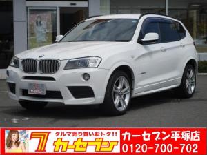 BMW X3 xDrive 20i Mスポーツパッケージ ユーザー買取車 ETC バックモニター スマートキー 全方位カメラ クルーズコントロール フルセグTV ハーフレザーシート パークディスタンスコントロール ドライビングディスタンスコントロール