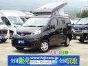 日産/NV200バネットバン キャンピングカー広島 ポップコンイーイー ポップアップルーフ