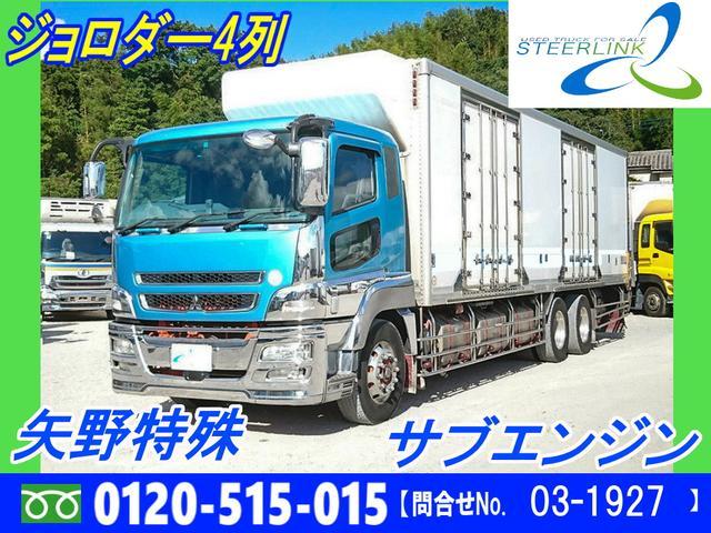 www.steerlink.co.jp 冷凍バン 矢野特殊ボデー ダブル観音 低温 サブエンジン ジョロダー4列