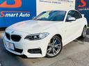 BMW/BMW M235iクーペ スタディーSTP2・390馬力 D整備