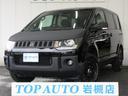 三菱/デリカD:5 G パワーパッケージ 4WD