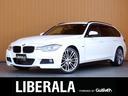 BMW/BMW 320dブルーパフォーマンス ツーリング Mスポーツ
