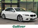 BMW/BMW 523d Mスポーツ ザ・ピーク
